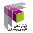 اعضای هیت مدیره انجمن صنفی کارفرمایی غرفه سازان