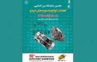توافق انجمن بانمایشگاههای فرش ، صنعت و قطعات خودرو