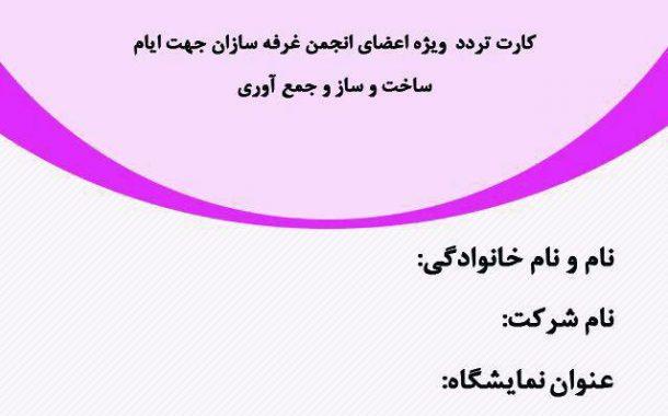 کارت تردد ویژه اعضای انجمن صادر شد