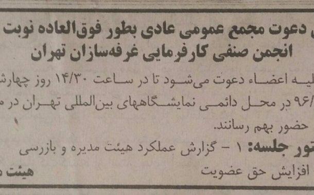 تشکیل مجمع عمومی فوق العاده انجمن غرفه سازان چهارشنبه ۲۳ اسفند
