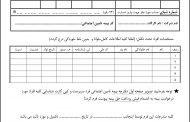 فرم ثبت نام بیمه تکمیلی ویژه اعضای انجمن