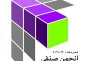 اپلیکیشن انجمن غرفه سازان