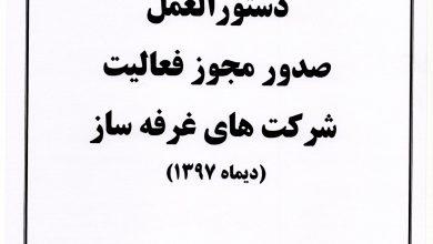 Photo of اطلاعیه مهم