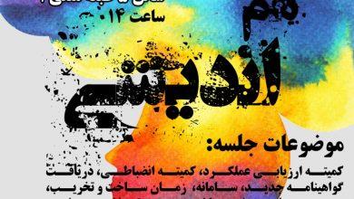 Photo of جلسه هم اندیشی انجمن غرفه سازان