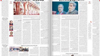 تصویر از روزنامه صمت