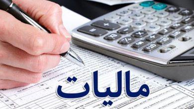 Photo of دوره آموزشی قوانین مالیات