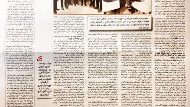Photo of روزنامه صمت اسفند ۹۸