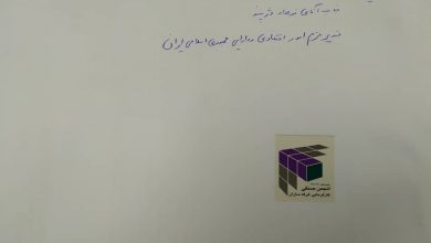 تصویر از طومار امضاء شده توسط فعالین صنعت نمایشگاهی به وزاری مربوطه ارسال شد