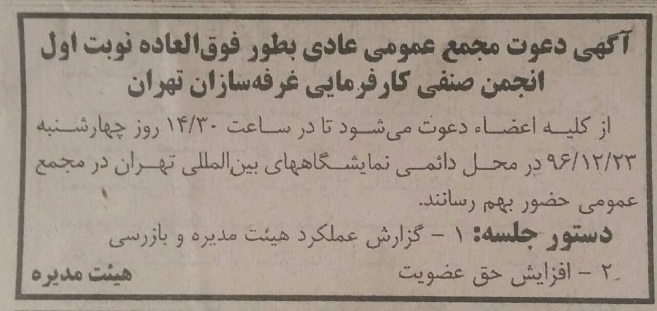 Photo of تشکیل مجمع عمومی فوق العاده انجمن غرفه سازان چهارشنبه ۲۳ اسفند