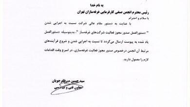 Photo of دستورالعمل جدید مجوز غرفه سازی