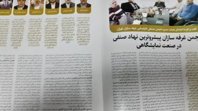 Photo of گزارش اختصاصی از انجمن غرفه سازان در مجله نمایشگاه