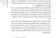 تصویر از پیام انجمن به مناسبت انتصابات جدید در نمایشگاه تهران
